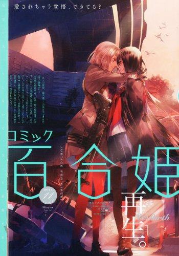コミック百合姫 2011年 11月号 [雑誌]