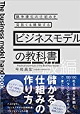 ビジネスモデルの教科書【上級編】—競争優位の仕組みを見抜く&構築する