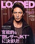 "LOADED vol.6 この秋、相棒は官能的な""艶レザーJKT""に決まり!! (メディアボーイMOOK)"