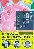 佐藤学 内田伸子 大津由紀雄が語る ことばの学び、英語の学び