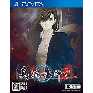【PS Vita】真 流行り神2