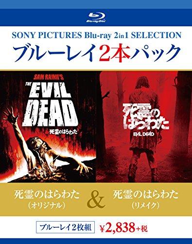 ブルーレイ2枚パック  死霊のはらわた(2013)/死霊のはらわた(1983...