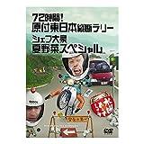 水曜どうでしょう 第16弾 72時間! 原付東日本縦断ラリー/シェフ大泉 夏野菜スペシャル [DVD] ランキングお取り寄せ