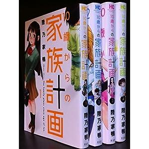 10歳からの家族計画 コミック 1-4巻セット (芳文社コミックス)