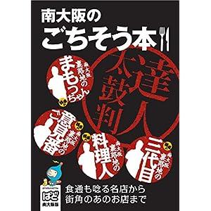 南大阪のごちそう本