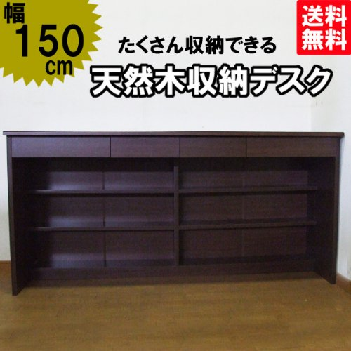 天然木収納デスク 幅150 (dkn-150) (ブラウン)