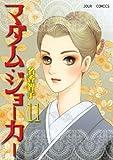 マダム・ジョーカー(11) (ジュールコミックス)