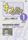 DVD>わくわく授業ーわたしの教え方 1 田尻悟郎先生の英語 1 (<DVD>)