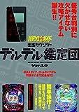 パチンコ必勝ガイド 出玉カウンター デルデル鑑定団Ver.1.0