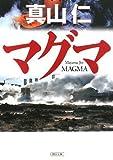 マグマ (朝日文庫)