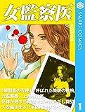 女監察医1【スマートコミックス電子マンガ】SMART COMICS