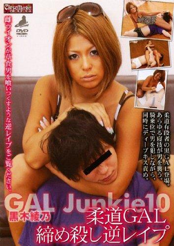 [黒木綾乃] GAL Junkie 10 黒木綾乃 柔道GAL締め殺し逆レイプ ケラ工房