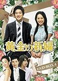 黄金の新婦 DVD-BOX4(6枚組)