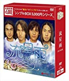 流星雨 DVD-BOX  <シンプルBOX シリーズ> -