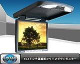 14.1インチ高画質フリップダウンモニター/TFT LCD液晶モニター/LEDライト付【F1410】