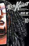 荒くれKNIGHT 10 (ヤングチャンピオン・コミックス)