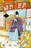 コミックス / 絹田 村子 のシリーズ情報を見る
