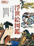 浮世絵図鑑: 江戸文化の万華鏡 (別冊太陽 日本のこころ 214)