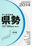 データでみる県勢 2014年版—日本国勢図会地域統計版