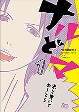 米と書いてめーとるのcomico連載漫画「ナルどマ」テレビアニメ化
