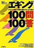 エギング100問100答―アオリイカ釣りの疑問や悩みがすっきり解決! (SALT WATER BOOKS)