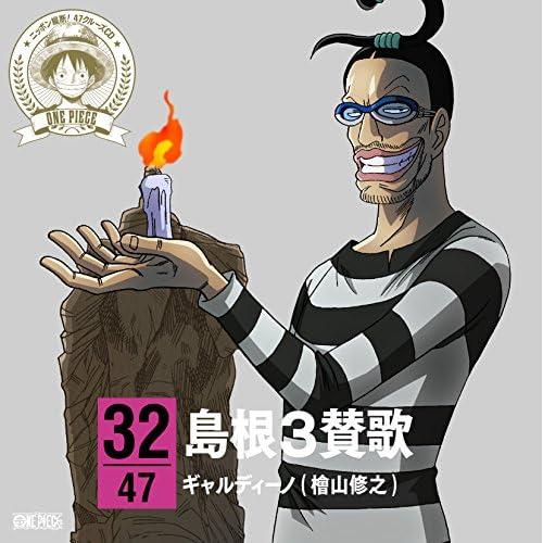 ワンピース ニッポン縦断! 47クルーズCD at 島根(仮) (デジタルミュージックキャンペーン対象商品: 200円クーポン)