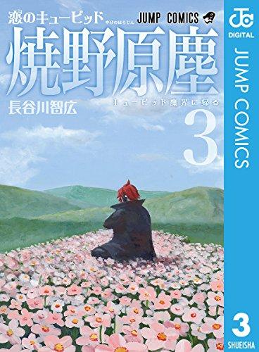 恋のキューピッド焼野原塵 3 (ジャンプコミックスDIGITAL)