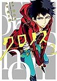 クロノス 次世代犯罪情報室 2巻 (デジタル版ガンガンコミックス)