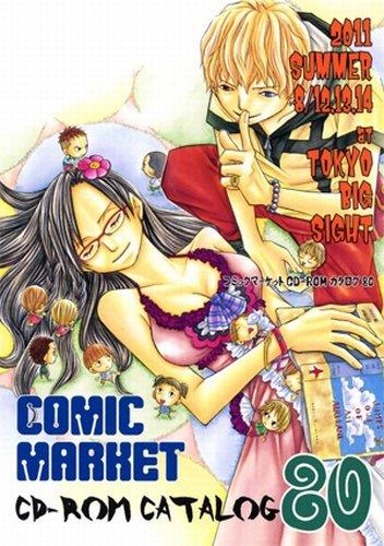 コミックマーケット 80 CD-ROM カタログ