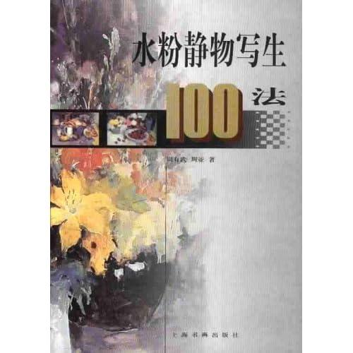 水粉静物写生100法/周有武