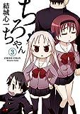 ちろちゃん (3) (IDコミックス 4コマKINGSぱれっとコミックス)