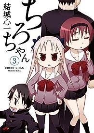 ちろちゃん 3 (IDコミックス) (IDコミックス 4コマKINGSぱれっとコミックス)