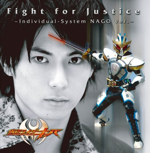 Fight for Justice?Individual-System NAGO ver. (DVD付)
