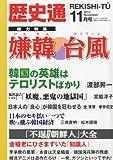 歴史通 2012年 11月号 [雑誌]