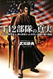 『442部隊の真実』 武知鎮典