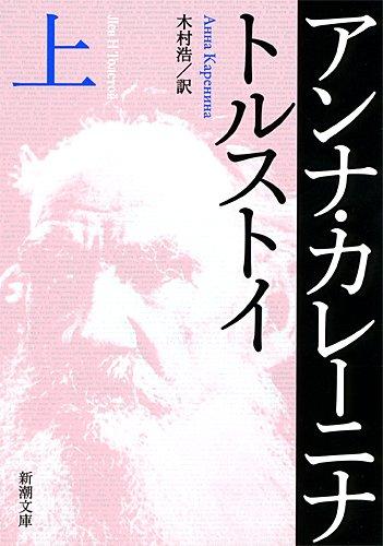 アンナ・カレーニナ〈上〉 (新潮文庫)
