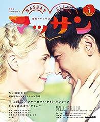連続テレビ小説 マッサン Part1 (NHKドラマ・ガイド)