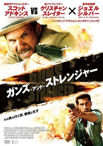 ガンズ・アンド・ストレンジャー [DVD] -