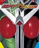 仮面ライダーW超全集 (てれびくんデラックス 愛蔵版)