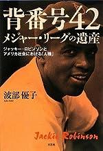 背番号42 メジャー・リーグの遺産 ジャッキー・ロビンソンとアメリカ社会における「人種」