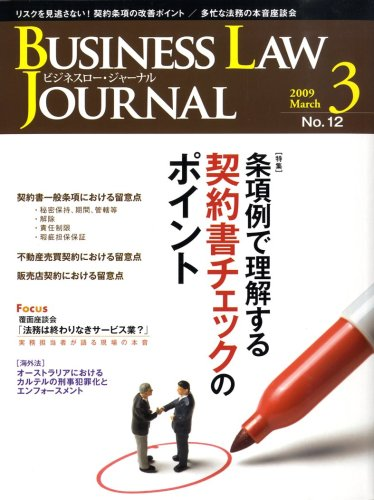 BUSINESS LAW JOURNAL (ビジネスロー・ジャーナル) 2009年 03月号 [雑誌]