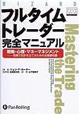 フルタイムトレーダー完全マニュアル (ウィザードブックシリーズ)