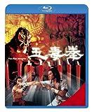 五毒拳[Blu-ray/ブルーレイ]