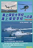 海上保安大学校・海上保安学校への道〈平成23年版〉