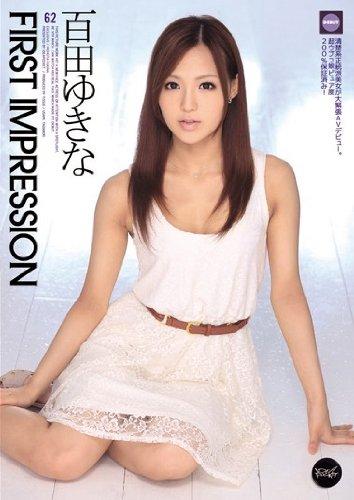 First Impression 百田ゆきな アイデアポケット [DVD]