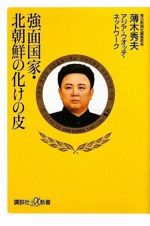 強面国家 北朝鮮の化けの皮 (講談社プラスアルファ新書)