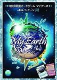 地球環境カードゲーム マイアース 基本パッケージ 川 (40枚入)(合同会社マイアース・プロジェクト(企画・制作・発行))