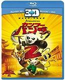 カンフーパンダ2 3Dスーパーセット [Blu-ray]