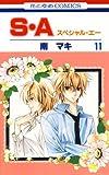 S・A(スペシャル・エー) 11 (花とゆめコミックス)