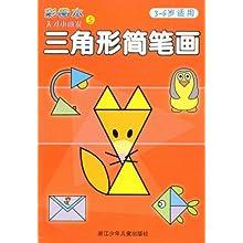 三角形简笔画(彩图本3-6岁适用)(天才小画家)